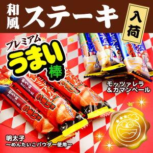 ¥200(税前) ★プレミアムうまい棒 10入★【駄菓子】[14/0606]