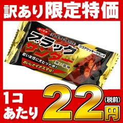 ★¥600(税前) ブラックサンダー 20入★【チョコレート】【駄菓子】[14/0709]