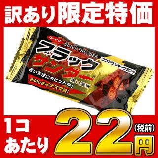 ★¥630【訳あり】ブラックサンダー20入★【チョコレート】【駄菓子】[13/0212]