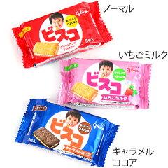 ★¥800(税前) ビスコ ミニパック(選べる全3種類) 20入★[駄菓子][13/0420]