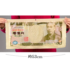 ¥300(税前) 壱億円のタラ【駄菓子】[12/0320]