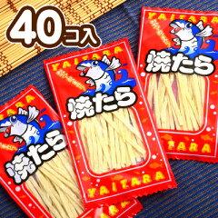 ¥400(税前) 焼たら 40入【駄菓子】[13/0924]