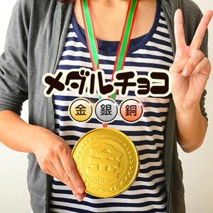 チョコレート ホワイト 金メダル くじ引き
