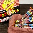 ★¥1800(税抜) チョコバット 60入★【チョコレート】【駄菓子】[13/0924]