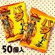 ★袋売★バターピーナッツ 50入【駄菓子】[15/0727]{子供会 景品 お祭り くじ引…
