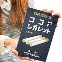オリオンアミューズメントココアシガレット 10箱入[15/0...