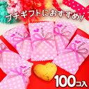 ありがとうクッキー 100入[12/0220][IST]{子供会 景品 お祭り 縁日 駄菓子 問屋}の商品画像