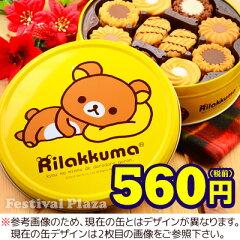 ブルボン トルテクッキー缶 リラックマ 60枚【駄菓子】[15/1110]{ホワイトデー}