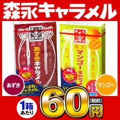 ★特価★森永キャラメル 1BOX(10箱)セット レアフレーバー全2種[14/1028]【駄菓子】
