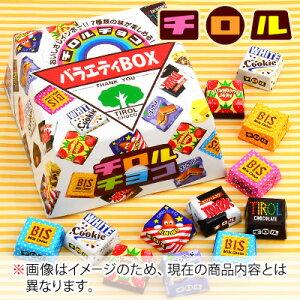 ★白箱★¥300(税前) チロルチョコ バラエティBOX(チロルチョコ27粒入)【チョコレート…