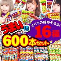 ■全16種 計 600本 詰め合わ...