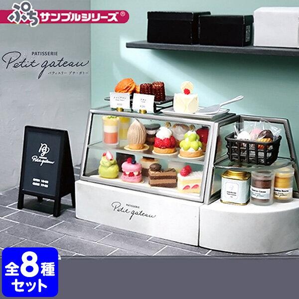 コレクション, 食玩・おまけ  Patisserie Petit gateau BOX 8 box 21A16
