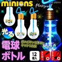【光るおもちゃ】 電球ボトル ストロー・ストラップ付 ミニオンズ 40...