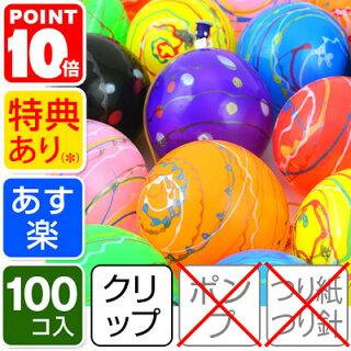 タイガーゴム クリップ付き ヨーヨー風船 100入