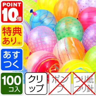 鈴木ラテックス ファンタスティックヨーヨー100入