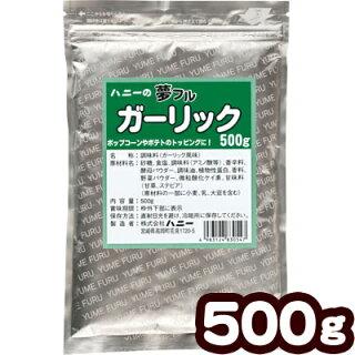 夢フルガーリック500g☆ポップコーンフレーバー調味料☆