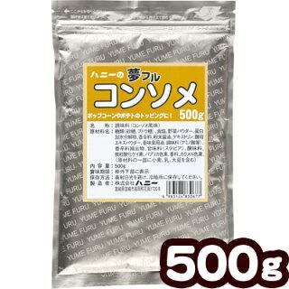 ☆業務用☆夢フルコンソメ500g[ATN]☆ポップコーンフレーバー調味料味付け☆