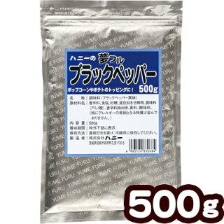 ☆業務用☆夢フルブラックペッパー500g[ATN]☆ポップコーンフレーバー調味料味付け☆