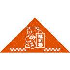 三角くじ(機械貼り)【1等】24枚{子供会 景品 お祭り くじ引き 縁日}