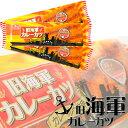 【駄菓子】 アミューズメント 海軍カレーカツ 16入 [15F22] その1