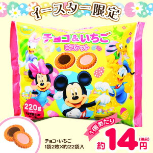 ★袋売★ブルボン イースター チョコ&いちごビスケット 220g(約22個入) 【イースター …