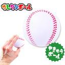 【景品玩具】 ウレタン 野球ボール バラ売 228[18B1...