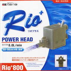 リオパワーヘッド800【水流ポンプ】