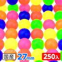 【スーパーボール】 カラースーパーボール 250入 27mm 201[18H20] {すくい 景品 玩具 おもちゃ 縁日 お祭り イベント おまけ 子供会}