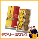 唐芋レアケーキ2本入-B(ラブリー、カプレス)