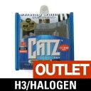 【訳あり】H3 55W ハロゲンバルブ2本セット【アウトレット】 (CB314)