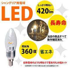 シャンデリア用LED電球 電球色 E12口金 25W/40W相当 激安 アンティーク シャンデリアシャンデリ...
