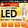 シャンデリア LED電球 12mm E12口金 4.5W(350 lm) クリアタイプ(電球色)  シャンデリア球 シャンデリアLED電球 350ルーメン