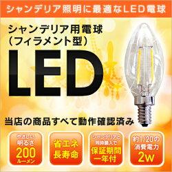 シャンデリア照明に最適なフィラメントLED電球