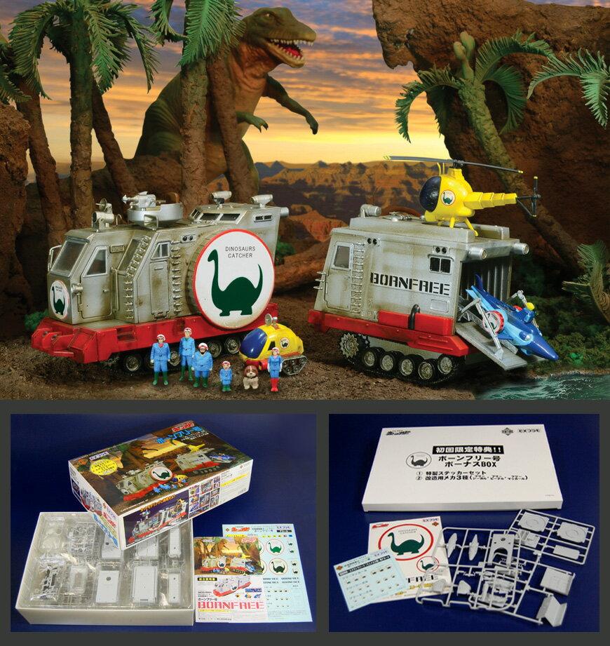 EXプラモシリーズ『恐竜探険隊ボーンフリー』ボーンフリー号セット画像