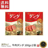 ■全国送料無料■CJ 牛肉ダシダ 100gx2個 韓国料理には欠かせない調味料/牛肉出し/ダシダ/スープ/牛肉だしの素/韓国調味料/韓国食品