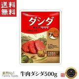 ■全国送料無料■ 牛肉 ダシダ 500g ★同梱不可★ クリックポスト発送