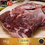 ◆冷凍◆ 牛 ほほ肉 1kg / 赤ワイン煮/ 牛 ほほ 肉 カレー/ シチュー! 牛 ほほ 肉/赤ワイン煮込み/牛ほほ肉のトマトシチュ/(ツラ)『ツラミ』『カシラ』 牛ほほ肉 ツラミ 牛ホホ肉 牛ほほ肉