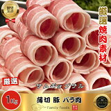 ◆冷凍◆ 薄切 豚 バラ肉「サムギョプサル」1kg / 豚肉 三段バラ ばら肉 豚バラ