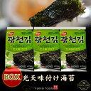 【送料無料】香ばしくて美味しい!! 『韓国光天海苔』 1BOX(3P×24袋) / のり 韓国海苔 ご飯 韓国海苔 味付け 一番人気 うまい おすすめ お弁当 おやつ おかず おいしい 食物繊維 本場 人気