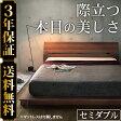 【送料無料】ベッド フロアベッド フレームのみ 『敷布団でもマットレスでも使えるモダンデザインローベッド 〔ブルーム〕 セミダブル ベッドフレームのみ』 ウォールナット 木製