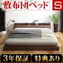 ベッド シングル フレーム 『敷布団で寝るローベッド 〔ジェイベッド〕 フラット シングル ベッドフレームのみ』 木製 ロータイプ 宮付き 棚 2口コンセント 敷き布団