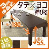 【数量限定OUTLET】ナイン タテヨコ伸長式テーブル 幅120 150 180cm 高さ調節37 46 55cm 折りたたみ ダークブラウン ナチュラル s0900022
