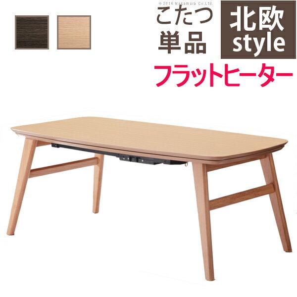 【送料無料】こたつ 北欧 長方形 北欧デザインフラットヒーターこたつ 〔ノルム〕 100x50cm テーブル センターテーブル ソファテーブル おしゃれ シンプル リビング 木製 テレワーク リモートワーク