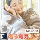 【送料無料】着る毛布 電気毛布 ブランケット 北欧 とろける...