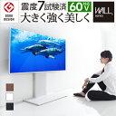 10%OFFクーポン対象 テレビ台 WALL 壁寄せTVスタ...