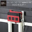 WALL[ウォール]壁寄せTVスタンドV2・V3・V4・anataIRO・S1対応 HDDホルダー EQUALS イコールズ ハードディスクホルダー 追加オプション 部品 パーツ スチール製 WALLオプション【あす楽対応】【送料無料】・・・