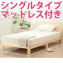 【パイン天然木シングルベッドフレーム+マットレスセット】すのこベッドスノコシングルベッド寝...
