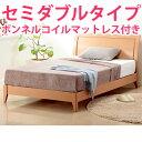 【木製ベッド フレーム+ボンネルコイルマットレスセット セミダブル】すのこベッドスノコベッ...
