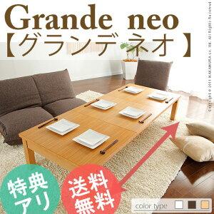 【折れ脚伸長式テーブルは〔グランデネオ〕】【テーブル】楽天ランキング30週以上1位!販売総数...