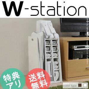 【ゲーム機収納ラックW-station】【wii】ゲーム収納本体収納ハード収納庫任天堂WIINintendoWii...